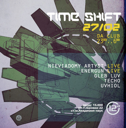 Time Shift @ Da Club, Minsk (27.03.2010): Nieviadomy Artyst, Energun, Techo, Gleb Luv, Uvhiol